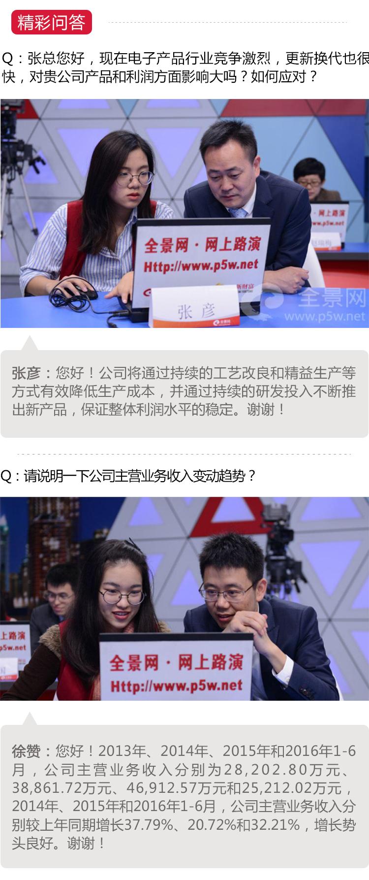 激智科技路演_05.png