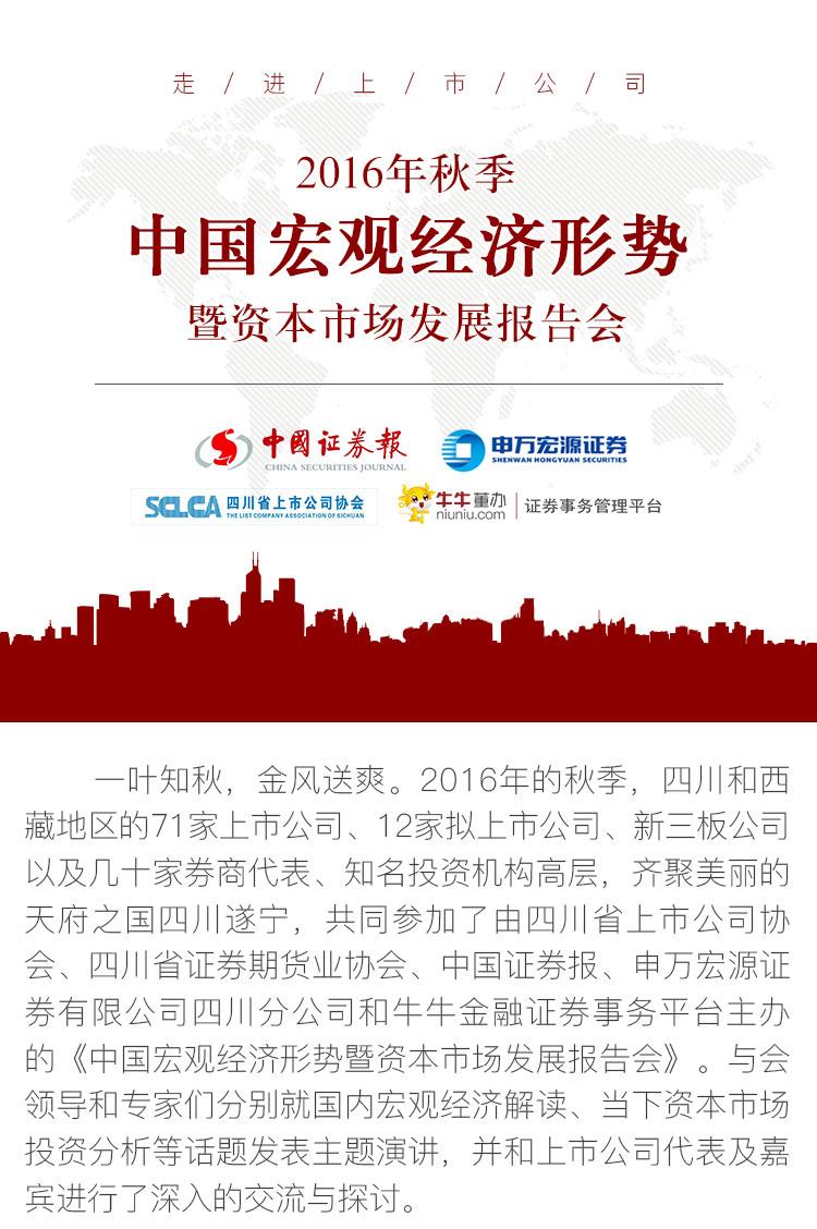 2016年秋季中国宏观经济形势暨资本市场发展报告会_01.jpg