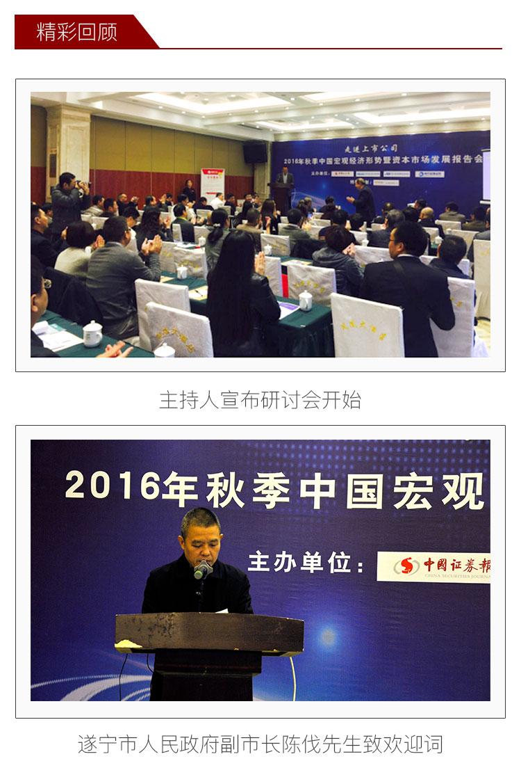 2016年秋季中国宏观经济形势暨资本市场发展报告会_02.jpg