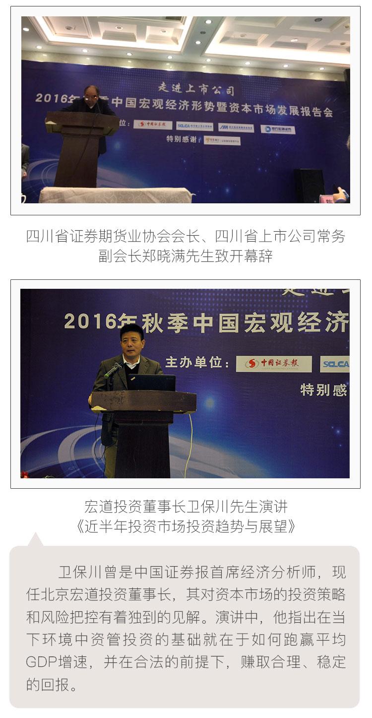 2016年秋季中国宏观经济形势暨资本市场发展报告会_03.jpg