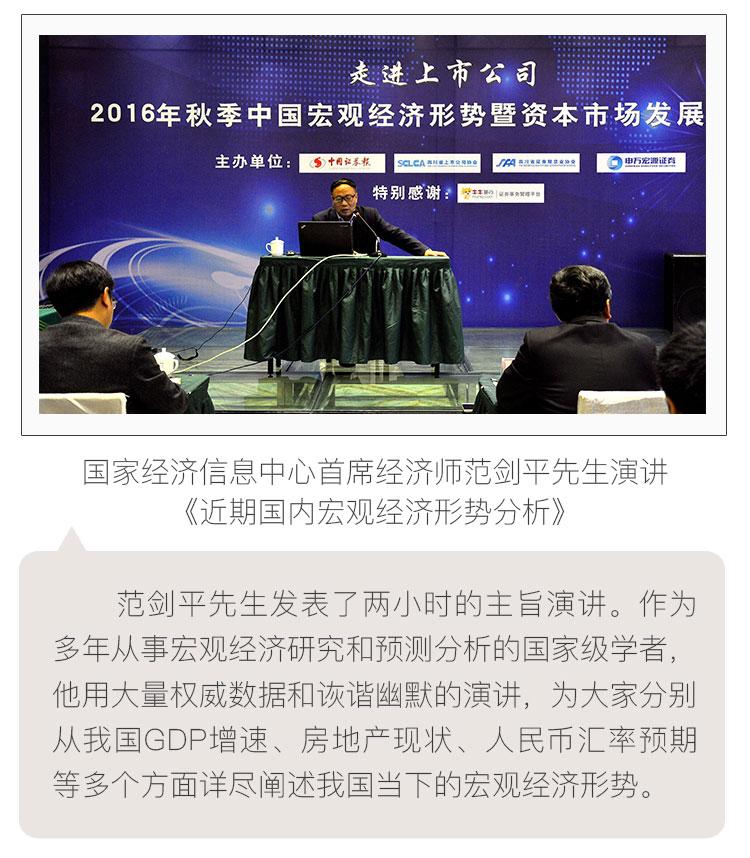 2016年秋季中国宏观经济形势暨资本市场发展报告会_04.jpg