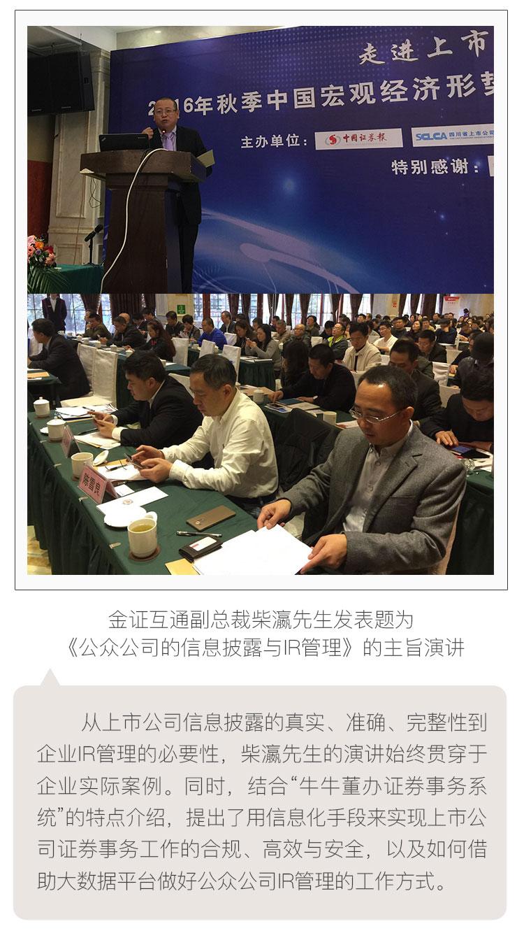 2016年秋季中国宏观经济形势暨资本市场发展报告会_05.jpg