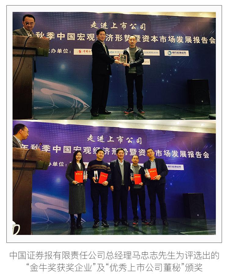 2016年秋季中国宏观经济形势暨资本市场发展报告会_06.jpg