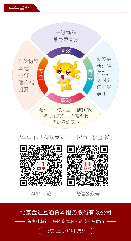 2016年秋季中国宏观经济形势暨资本市场发展报告会_13.jpg