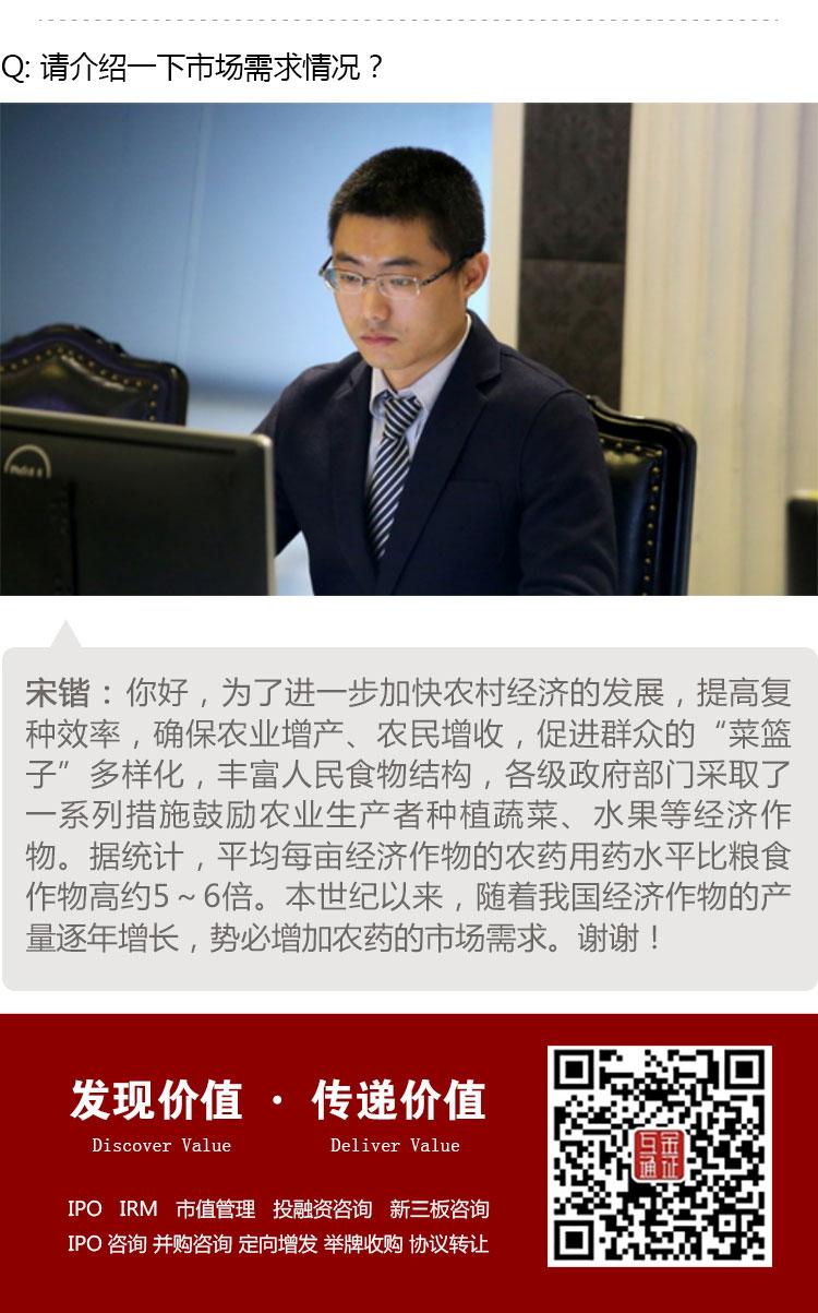 中旗股份路演_08.jpg