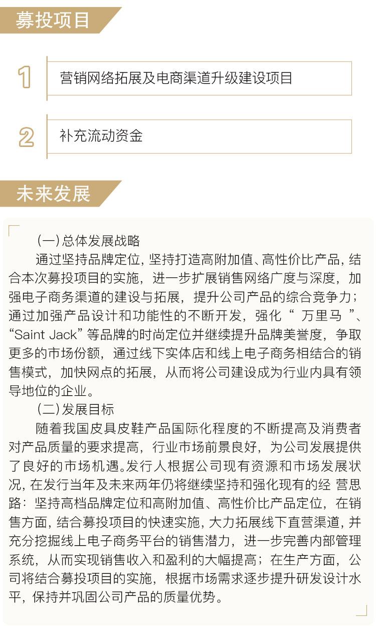 万里马-上市海报_06.jpg