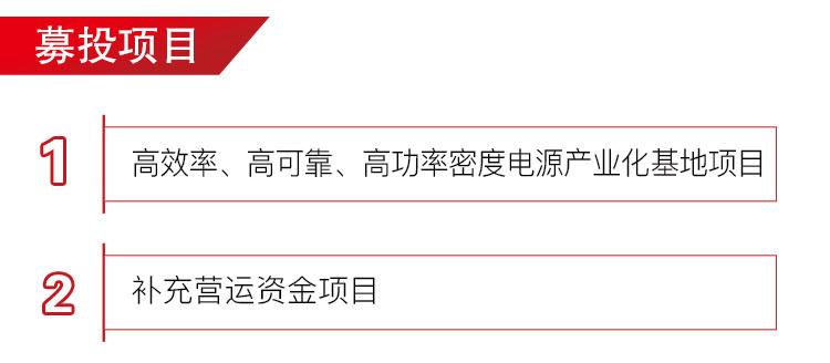 新雷能-上市海报_06.jpg
