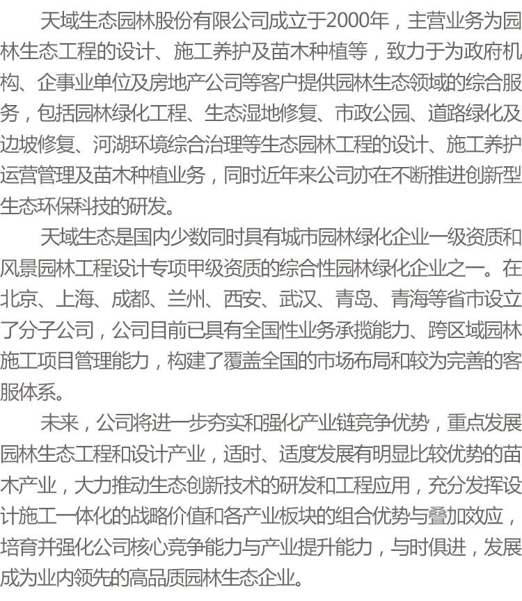 天域生态路演_03.jpg