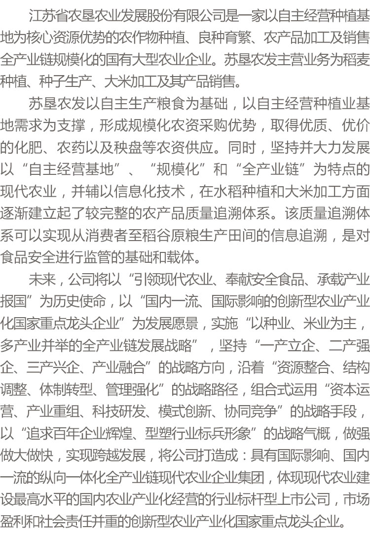 苏垦农发路演_03.jpg