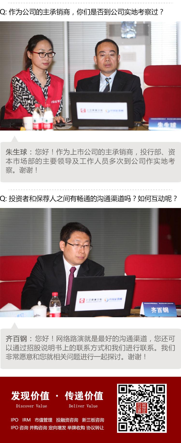 苏垦农发路演_10.jpg
