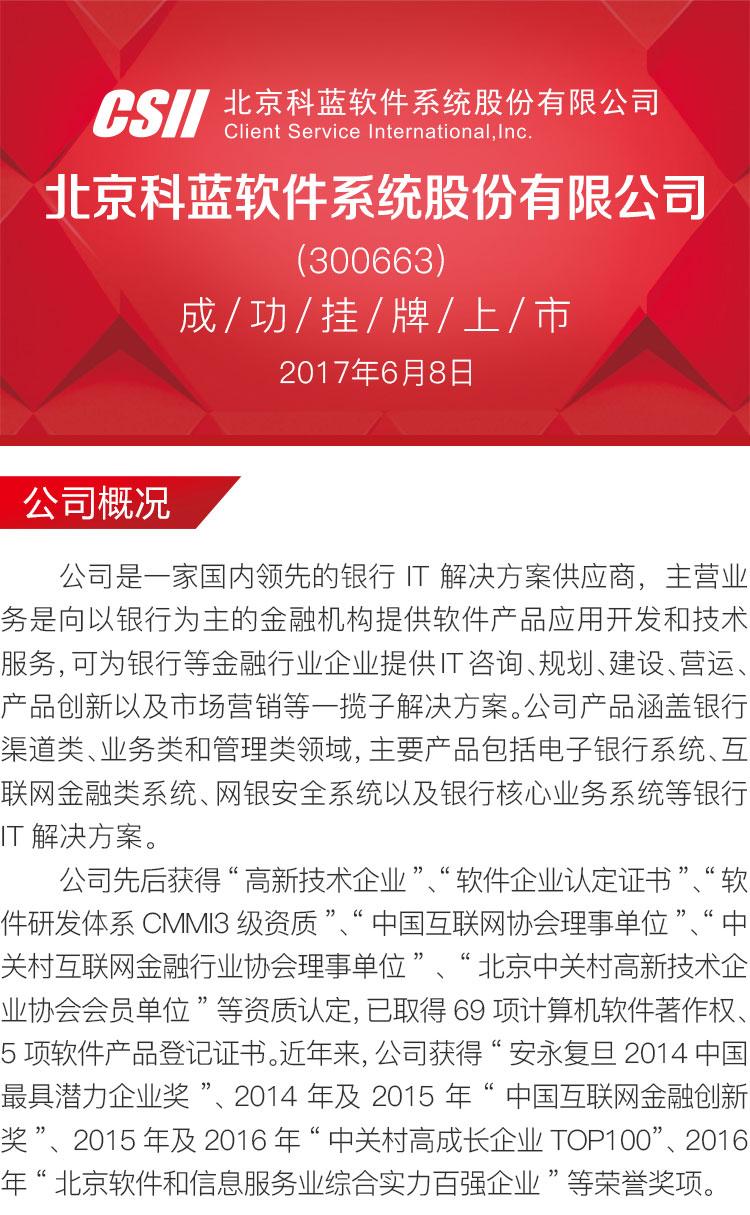 科蓝-上市海报_01.jpg