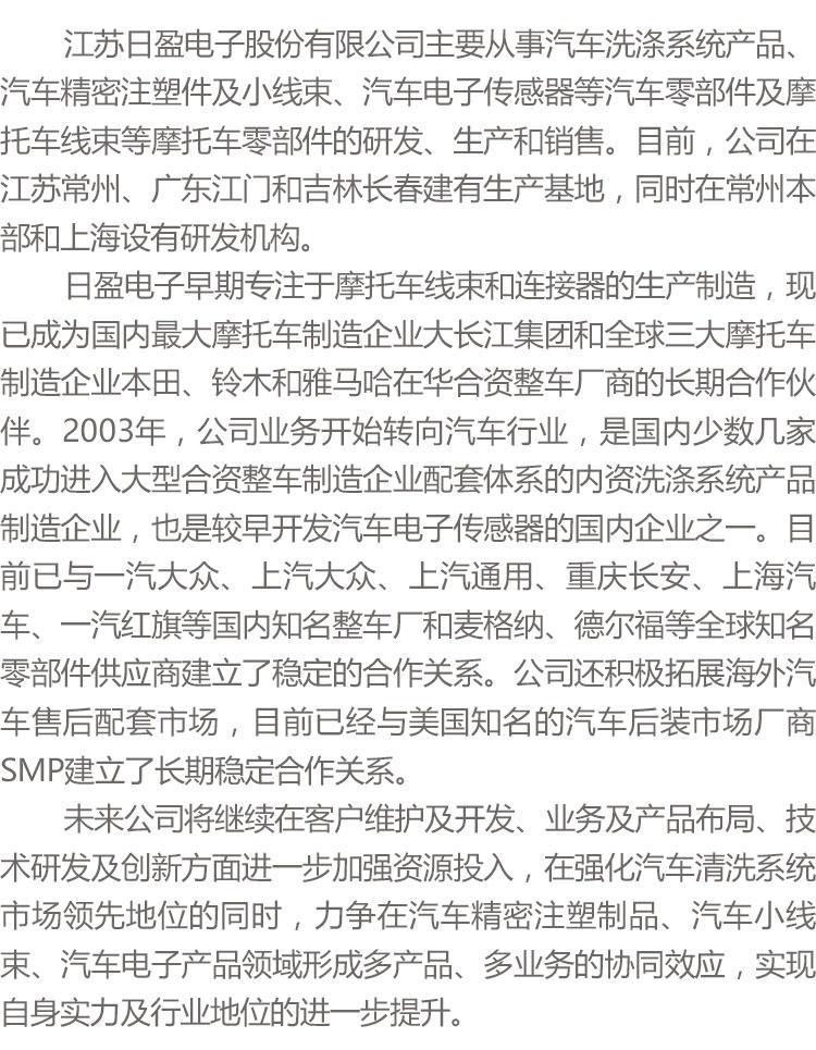 日盈路演_02.jpg