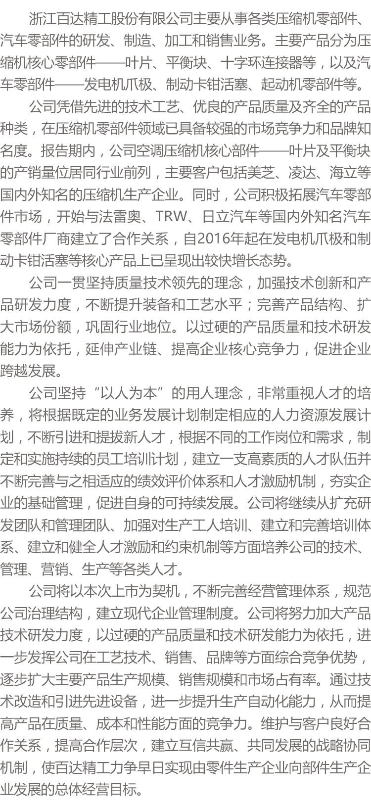 百达精工路演_03.jpg