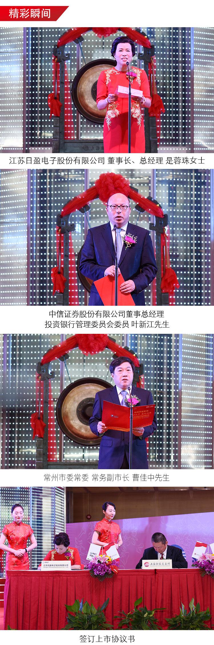 日盈-上市海报_05.jpg