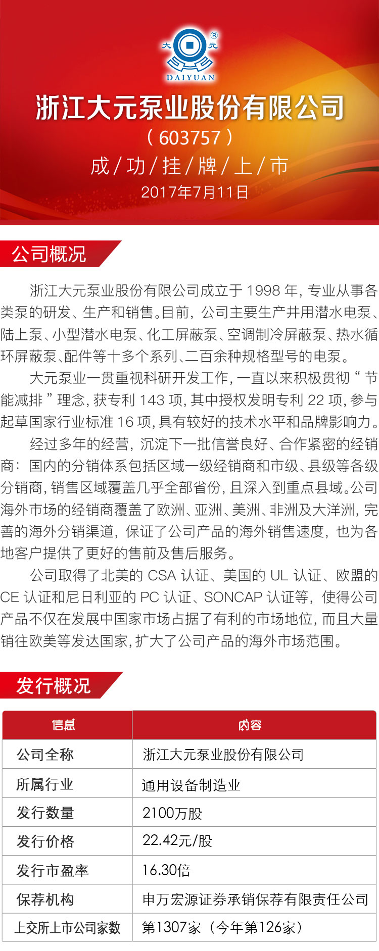 大元-上市海报_01.jpg