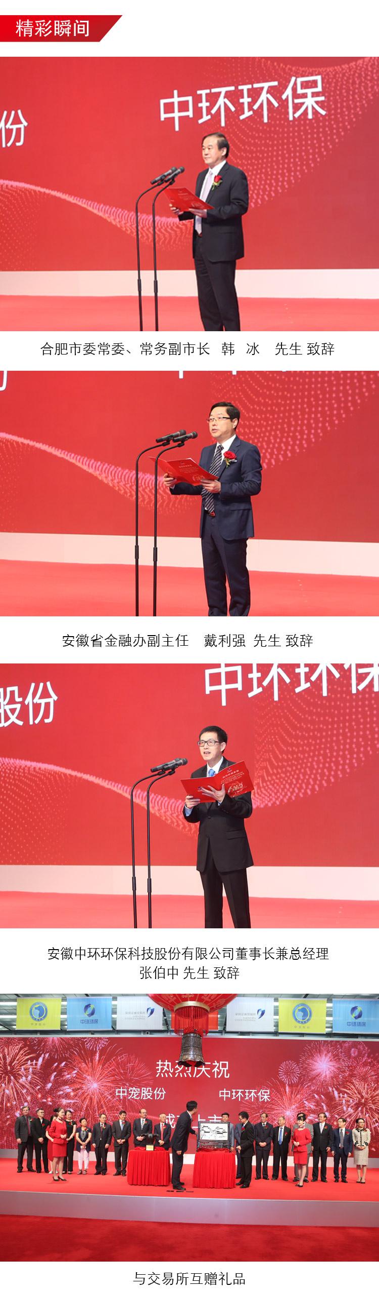 中环环保-上市海报_05.jpg