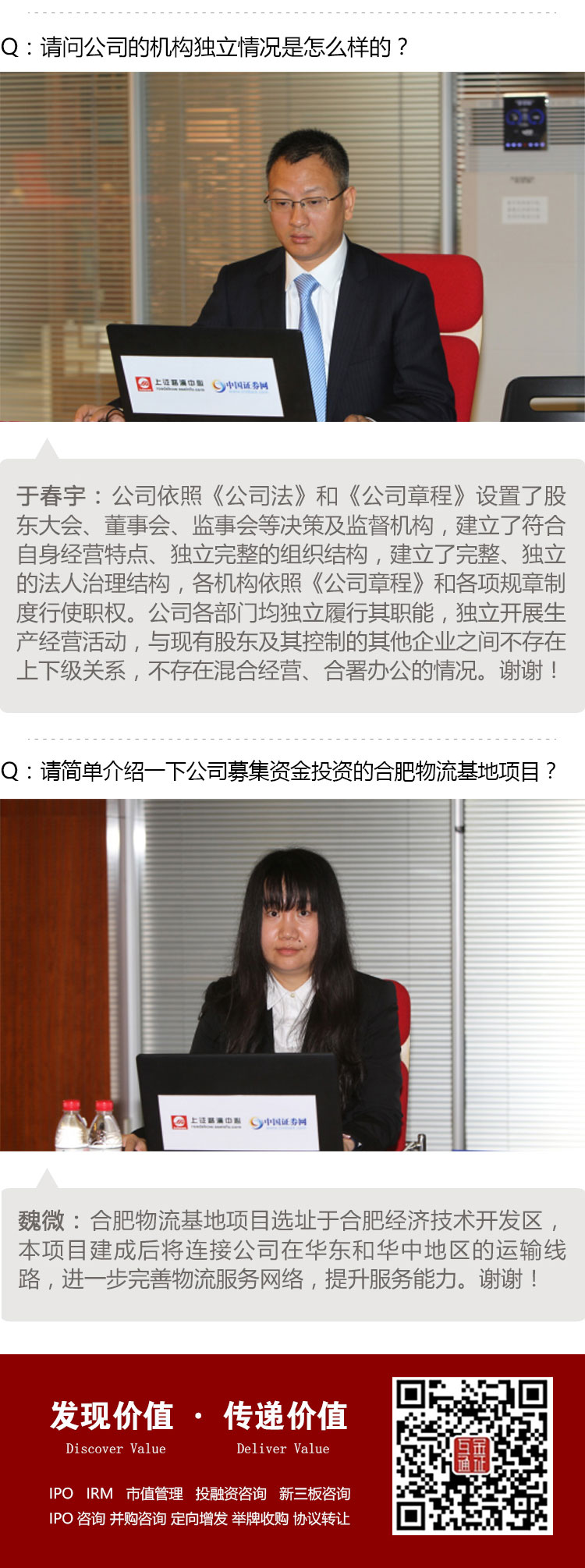 原尚路演_07.jpg
