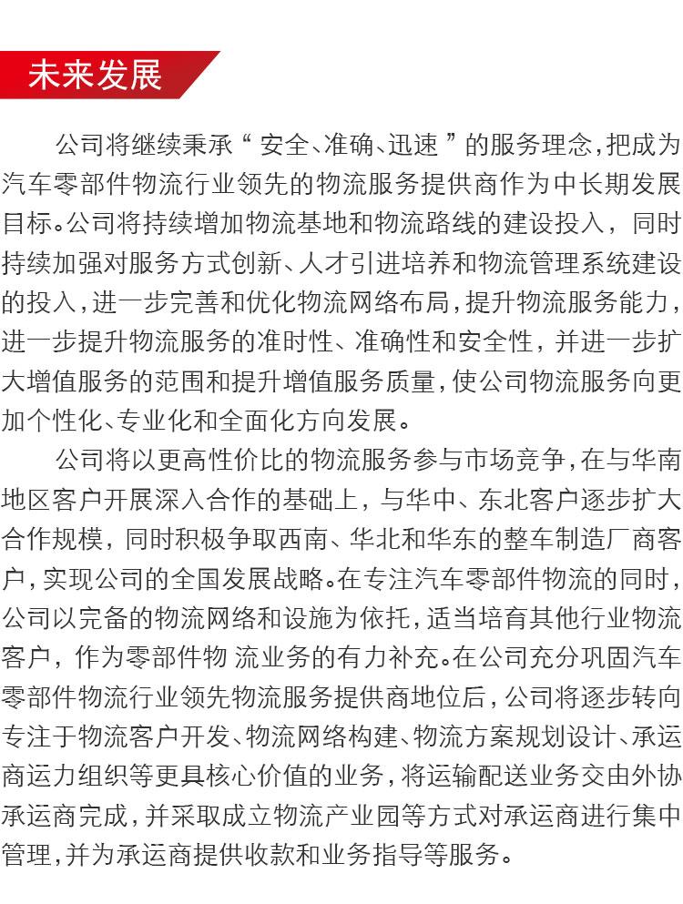 原尚物流海报_08.jpg
