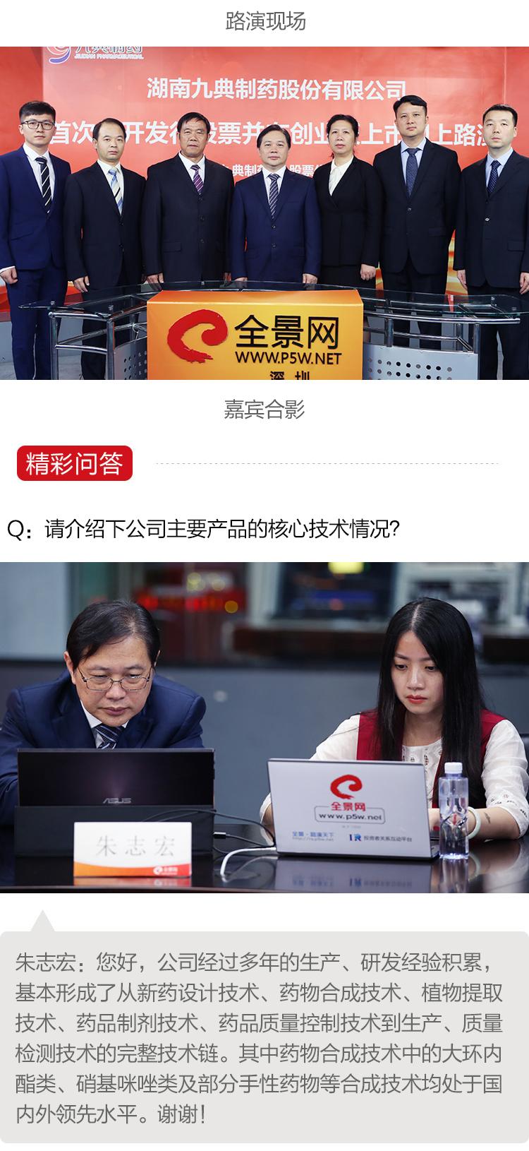 九典药业路演_12.jpg