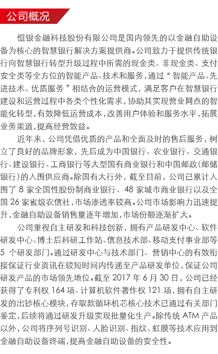 恒银金融海报_03.jpg