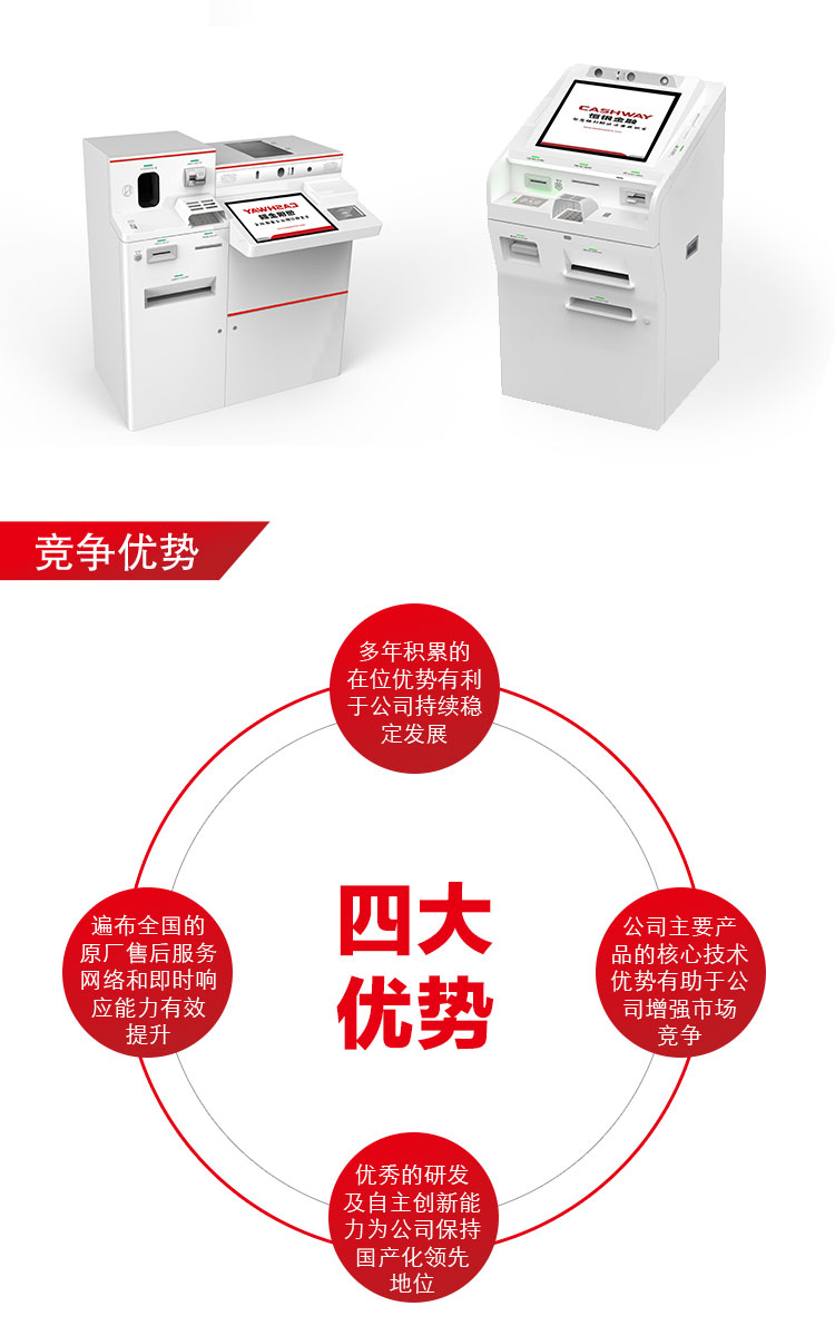 恒银金融海报_09.jpg