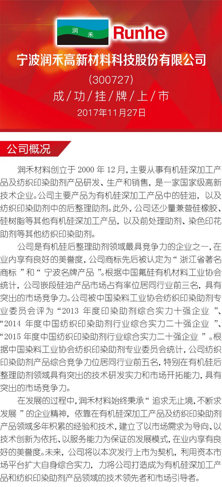 润禾上市海报_01.jpg