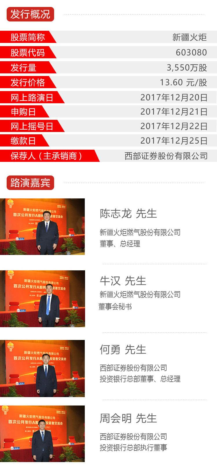 新疆火炬路演_03.jpg