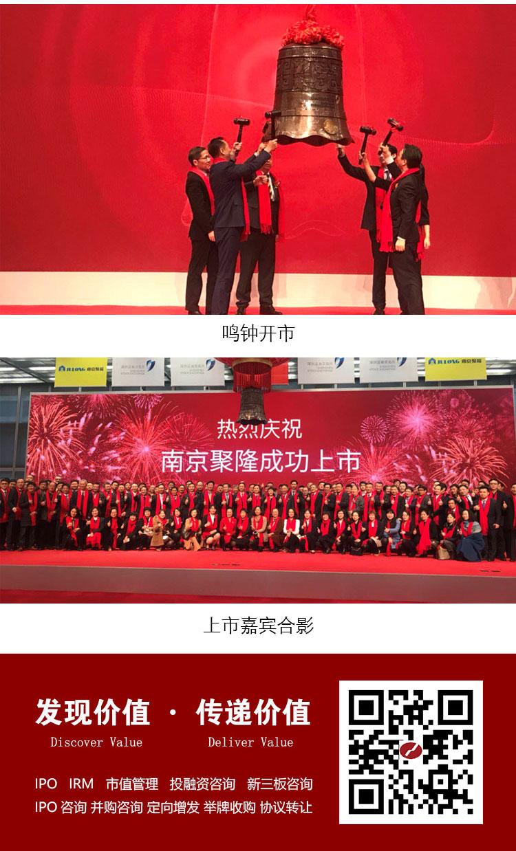 南京聚隆上市海报_06.jpg