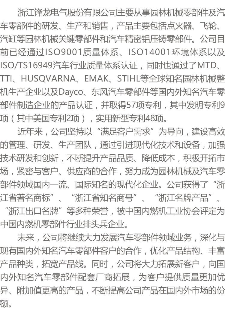 锋龙股路演_03.jpg
