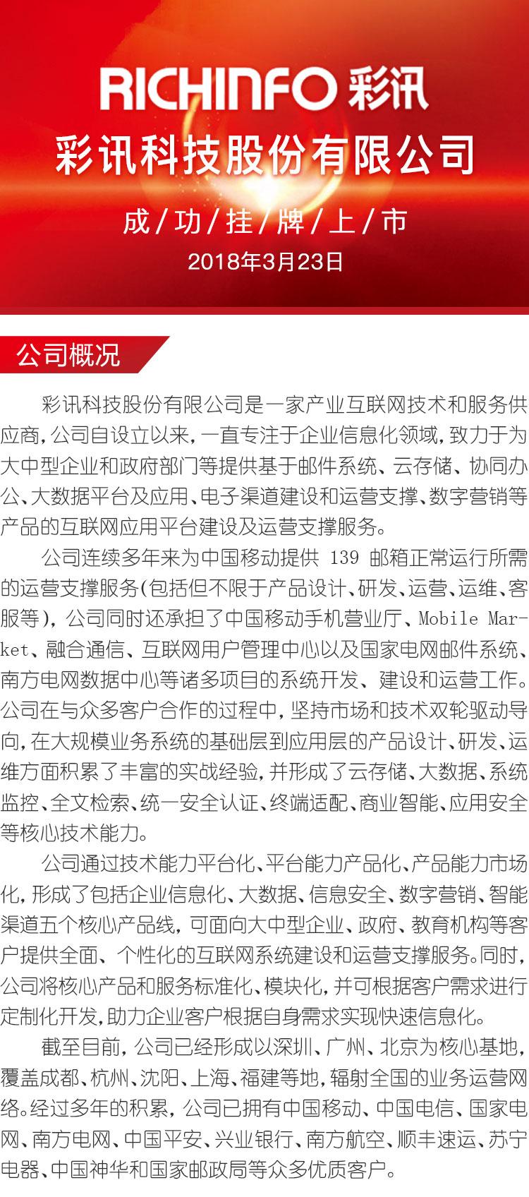 彩讯上市海报_01.jpg