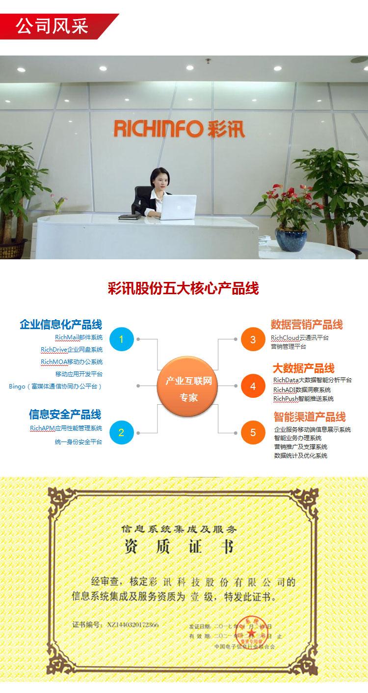 彩讯上市海报_03.jpg