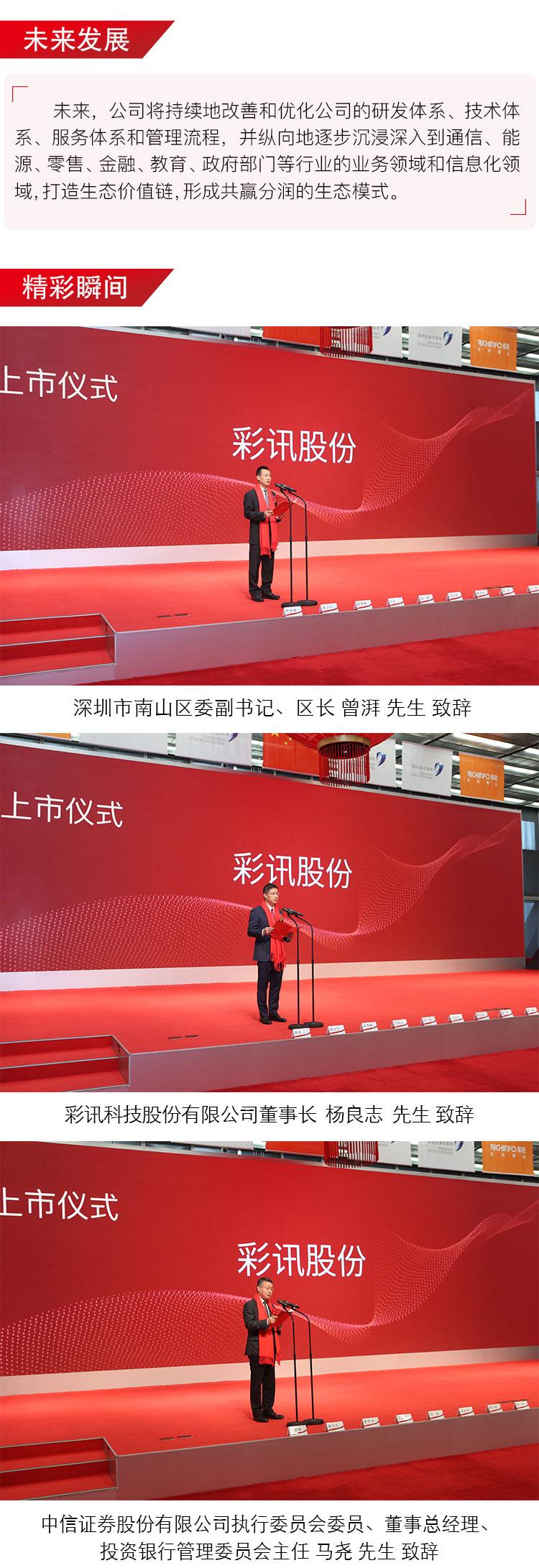 彩讯上市海报_05.jpg