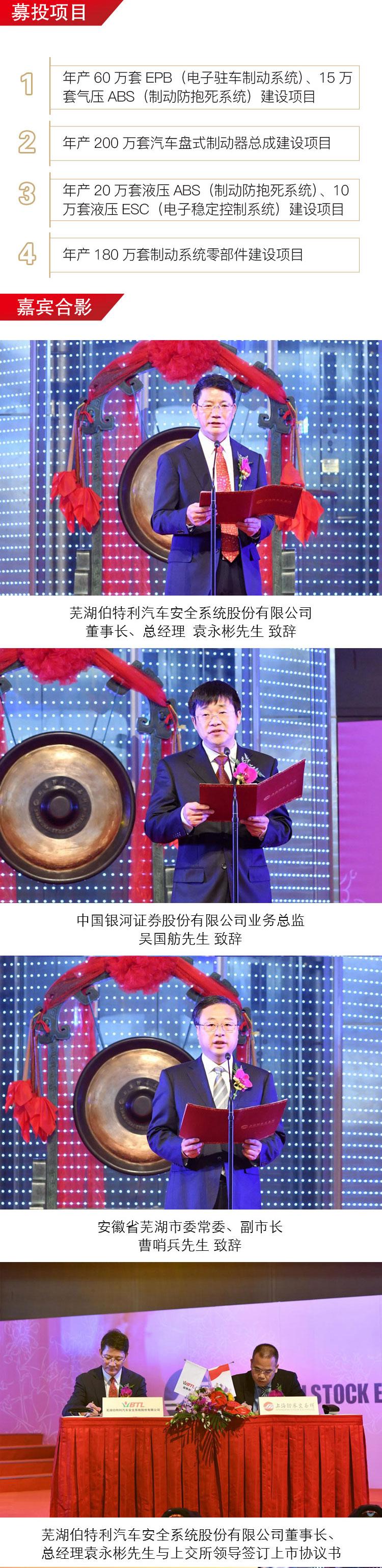 芜湖伯特利上市海报_04.jpg