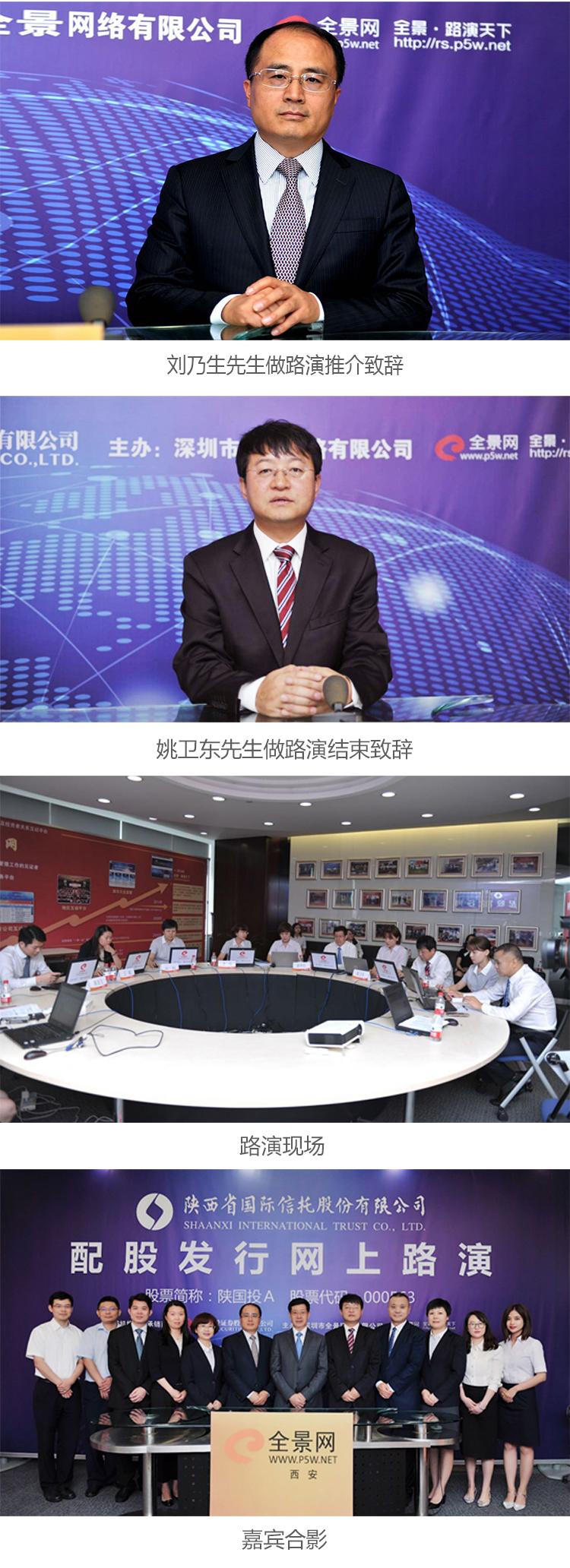 陕西省国际信托股份-路演_-(4).jpg