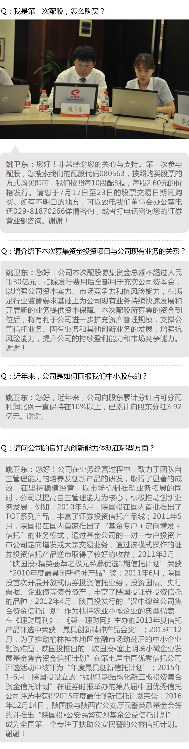 陕西省国际信托股份有限公司-路演_ (6).jpg