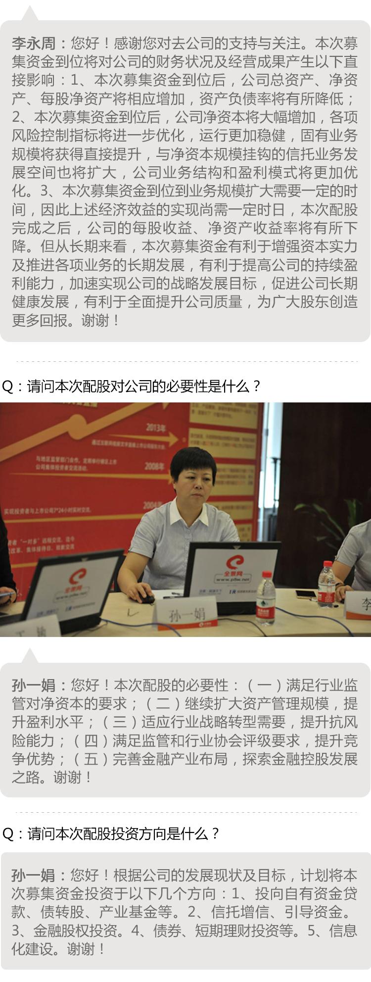 陕西省国际信托股份有限公司-路演_ (8).jpg