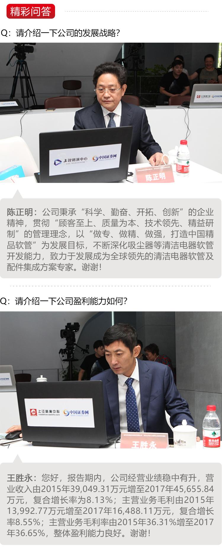 春光科技路演-1_06.jpg