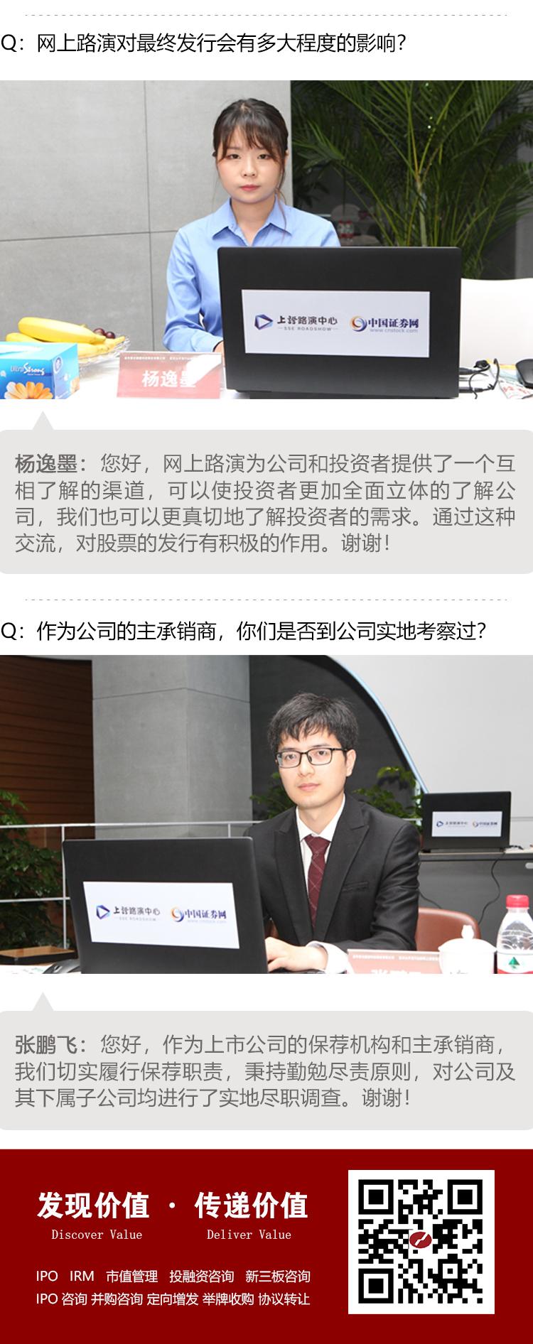 春光科技路演-1_08.jpg