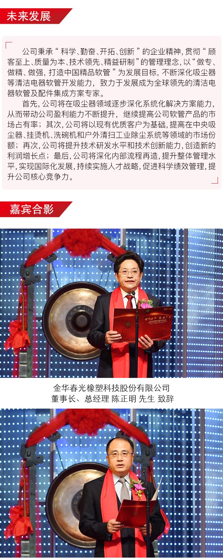 春光科技-上市海报_05.jpg