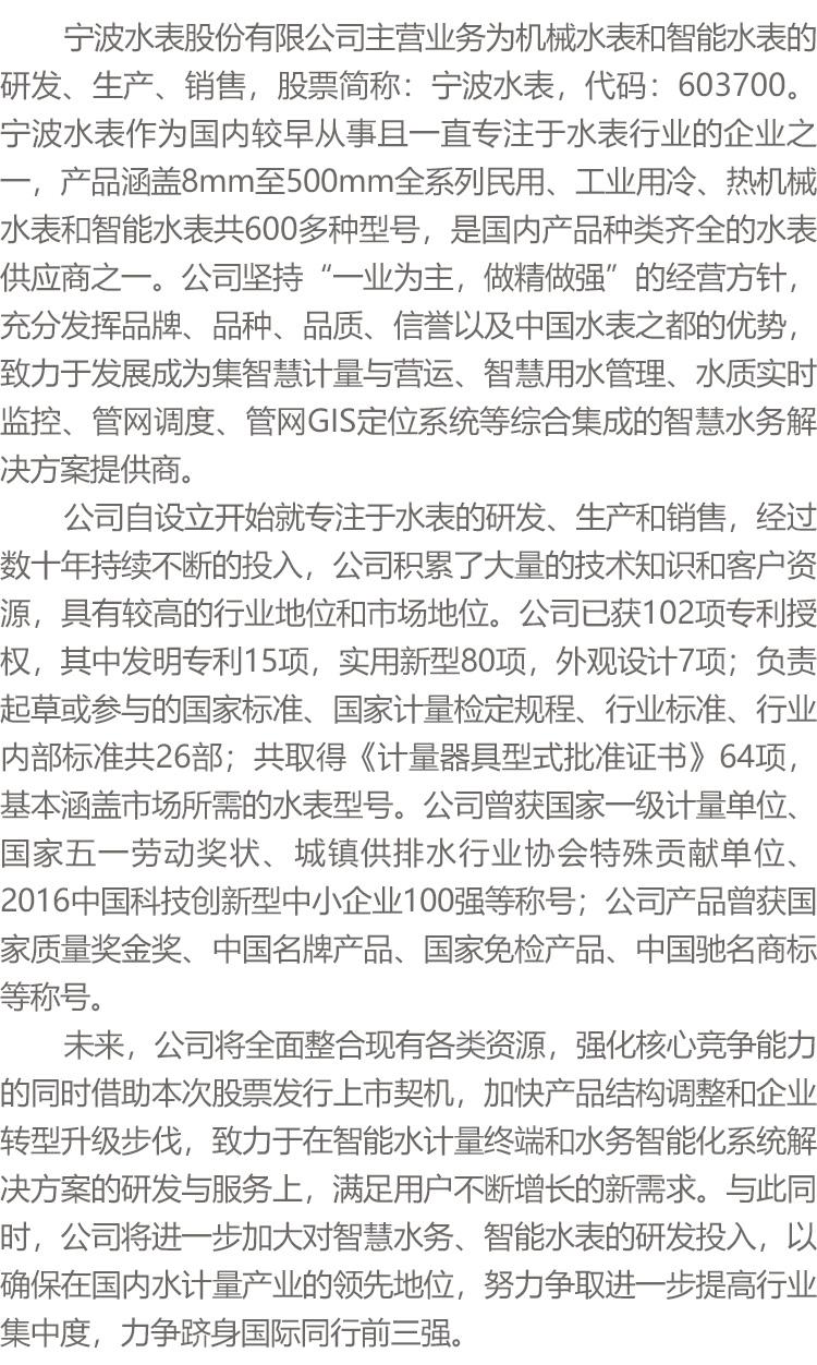 宁波水表路演03.jpg