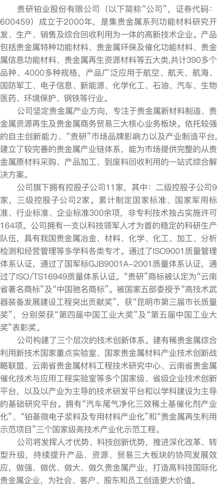 贵研铂业路演03.jpg