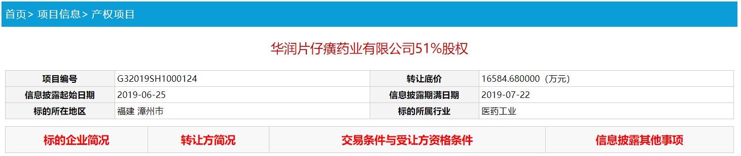 5. 上海产权交易所项目转让信息.jpg
